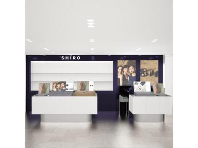 11/10(水)クラシックで洗練された銀座の街をイメージした「SHIRO 銀座三越店」がオープン。オープンを記念して、人気のスキンケアアイテム『タマヌクレンジングバーム』のミニサイズを先着プレゼント