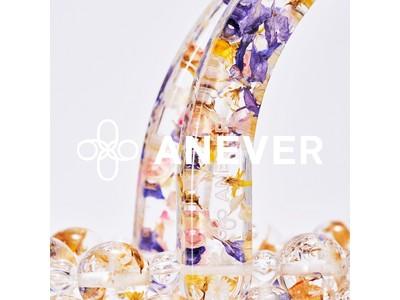 バッグ・アクセサリー新ブランド『ANEVER』デビュー 樹脂の中に花を閉じ込めたパーツがアイコン