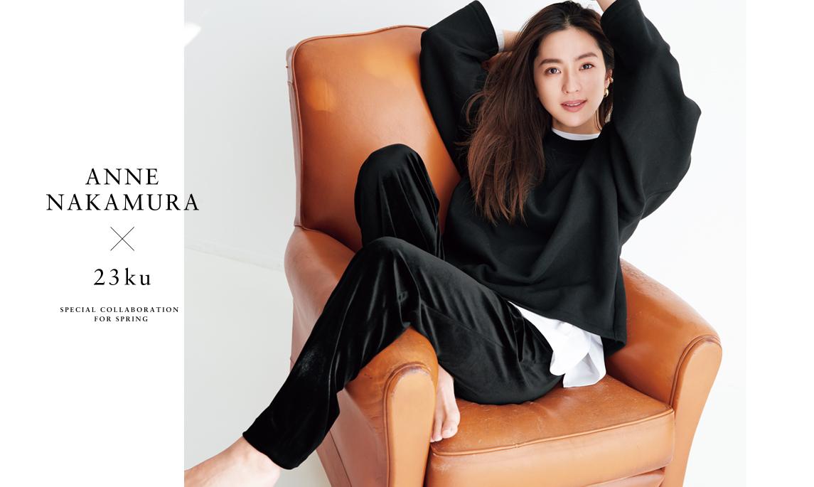女優・中村アンさん×『23区』コラボ 「アラウンドホームウェア」誕生 新しい日常を心地よく過ごすためのリラックスウェアのその先へ。