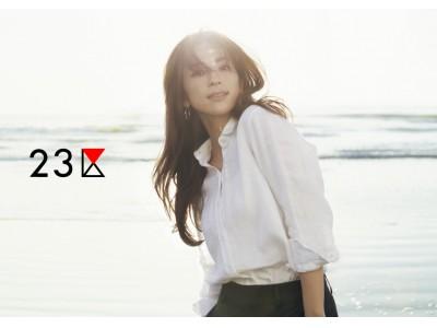 レディス基幹ブランド『23区』女優・中村アンさんを広告ビジュアルに起用したプロモーションを展開