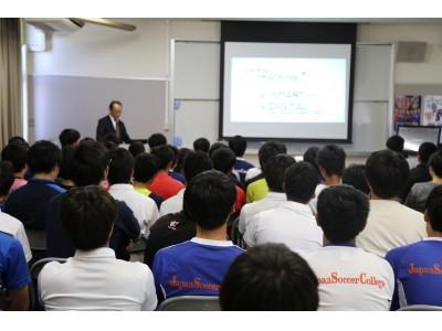 JAPANサッカーカレッジにてVAR(ビデオアシスタントレフェリー)の講習会を…