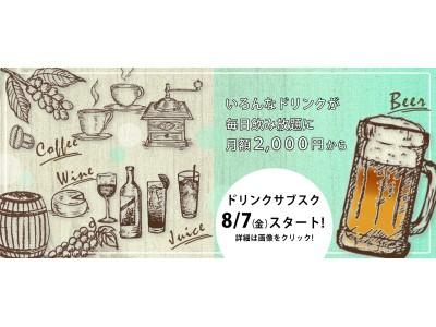 【ホテルイタリア軒】『ドリンクサブスク!』月額定額飲み放題を開始!