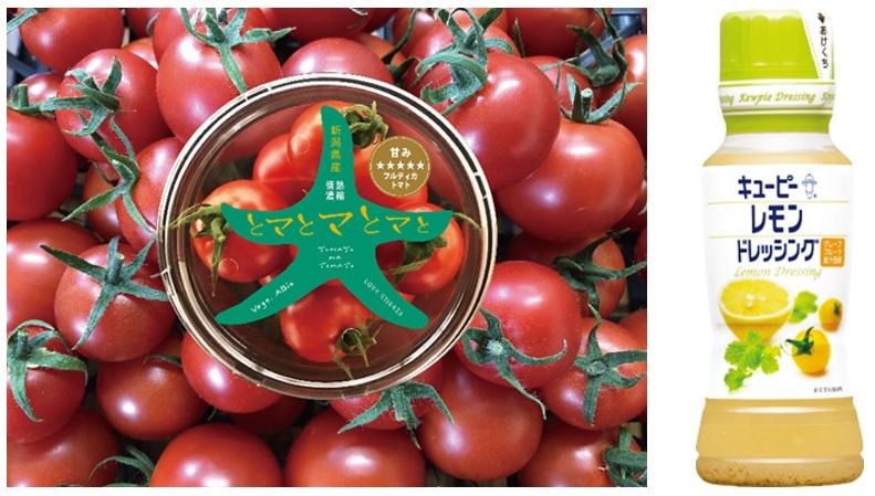 【株式会社ベジ・アビオ】ブランドトマト「とマとマとマと」を新潟県内イオン全店でドレッシング・レシピ付... 画像