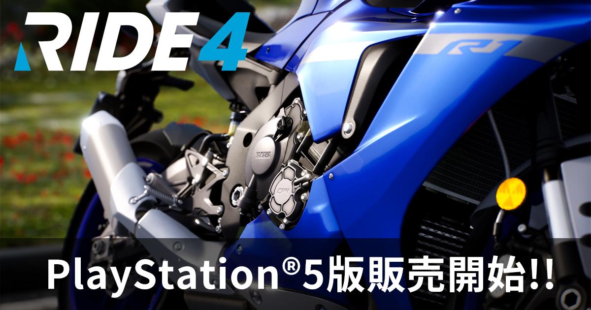 PlayStation(R)5に究極のライディングシミュレーター『RIDE 4』が登場!最新機種ならではの機能を体感せよ!