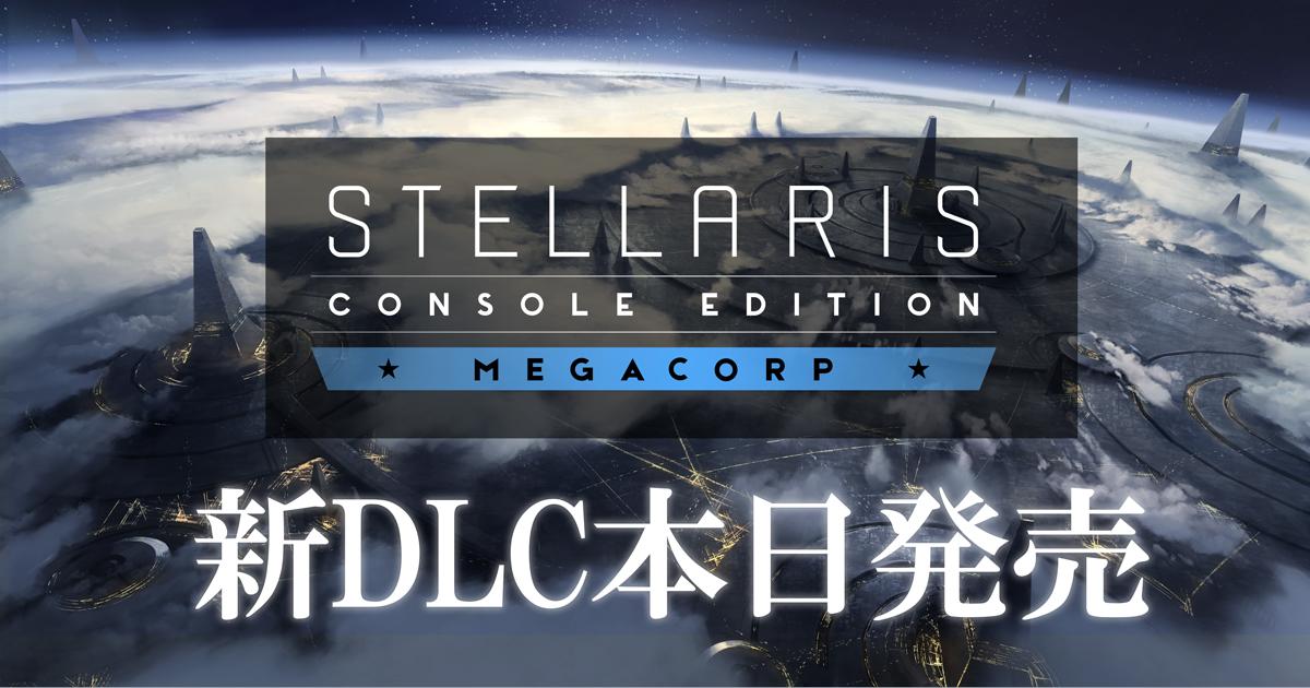 経済戦争勃発!PlayStation(R)4版『Stellaris』に新規DLC「メガコープ」が登場!経済力が銀河の勢力図を書き換える!
