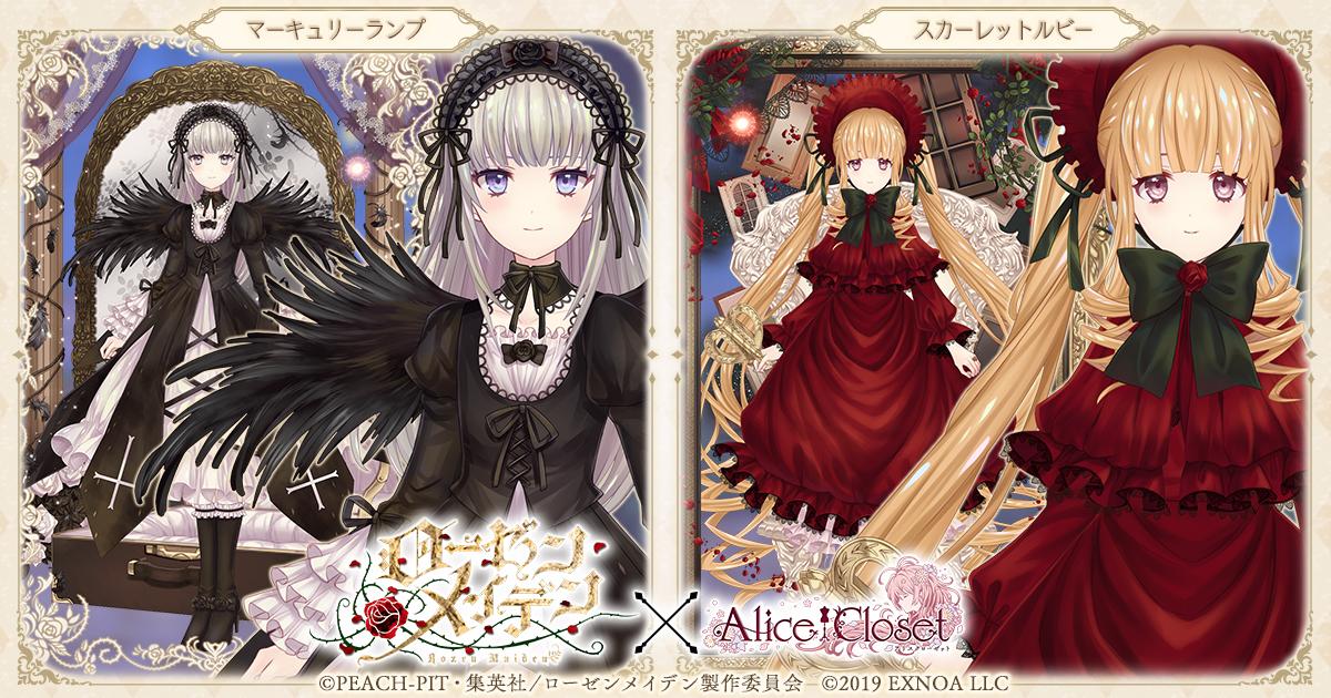 『Alice Closet(アリスクローゼット)』×「ローゼンメイデン」コラボ衣装第1弾がガチャに登... 画像