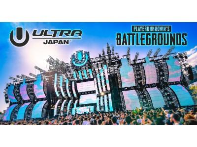 < DMM GAMES「PLAYERUNKNOWN'SBATTLEGROUNDS」が日本を代表する都市型ダンスミュージック・フェスティバル「ULTRA JAPAN 2018」に初めて協賛 >