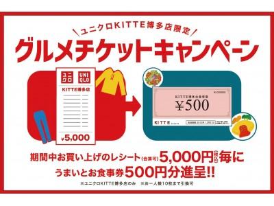 ユニクロKITTE博多店限定!「グルメチケットキャンペーン」開催!!2018年11月21日(水)~11月25日(日)