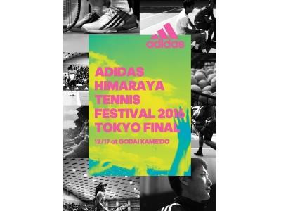 入場料無料の新型テニスフェス ADIDAS HIMARAYA TENNIS FESTIVAL 2016 TOKYO FINAL開催 2016年12月17日 (土) @GODAI 亀戸校