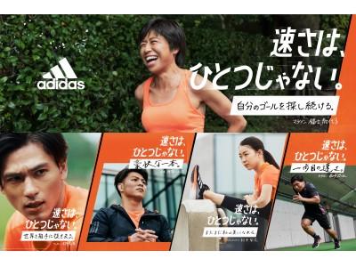 日本中約1000万人のランナーが目指すそれぞれの「速さ」を叶えるキャンペーンを2月20日より開始「速さは、ひとつじゃない。」