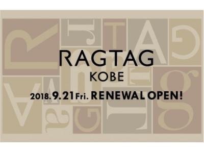 デザイナーズブランドのユーズドセレクトショップ「RAGTAG神戸店」がリニューアルオープン!