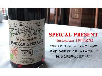 ボジョレー・ヌーヴォーと中華のマリアージュを横浜中華街 招福門 魚翅酒家で体感してみて