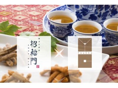 """""""招福門×遊茶"""" 横浜中華街で春節とチャイニーズアフタヌーンティーでお茶を楽しむ"""