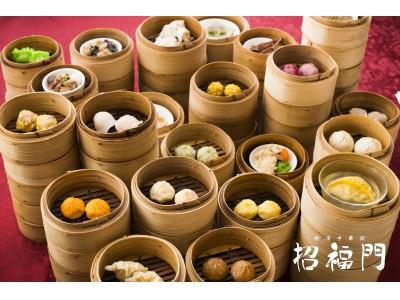 本格点心が全70種!! 横浜中華街 招福門の香港飲茶食べ放題がさらに充実!