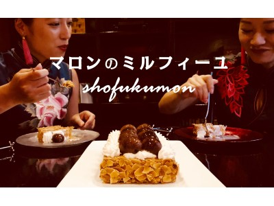 伝説のミルフィーユ第2章。「マロンのミルフィーユ」を横浜中華街で食べてみませんか?