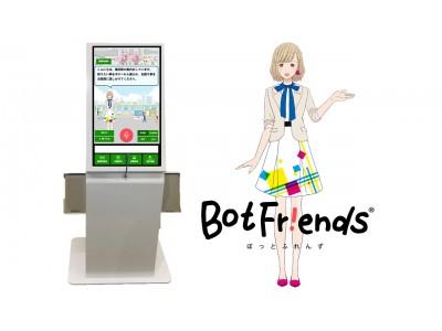 凸版印刷、横浜駅の案内業務にAIを活用