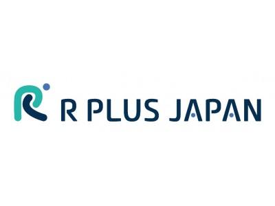 凸版印刷、使用済みプラスチックの再資源化事業に取り組む新会社「株式会社アールプラスジャパン」に出資