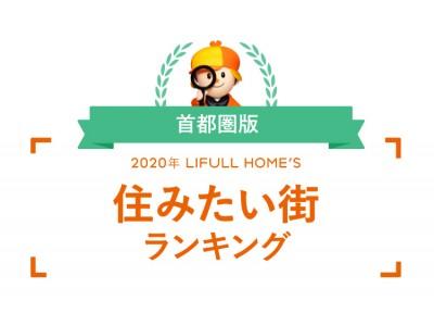 「2020年 首都圏版LIFULL HOME'S 住みたい街ランキング」発表
