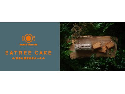 注目の若手シェフ田村浩二氏監修、間伐材を味わうパウンドケーキ「Eatree Cake(イートリー ケーキ) ~木から生まれたケーキ~」2019年3月20日(水)より販売開始
