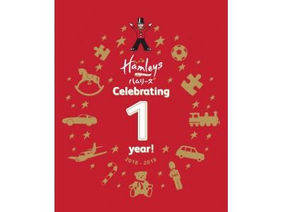 英国発の遊べるおもちゃ屋さん「ハムリーズ」オープン1周年記念! キャラクター大集合!スペシャル価格のおもちゃ!プレゼント盛り沢山!のイベントを開催