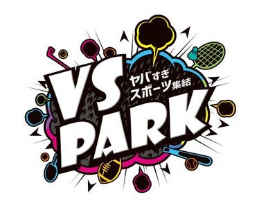 関東初!バンダイナムコの新感覚バラエティスポーツ施設『VS PARK(ブイエス パーク)』「イオンレイクタウン」に2021年7月オープン予定