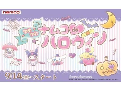 「ナムコdeゆめかわハロウィン」キャンペーン 2018年9月14日(金)よりスタート!