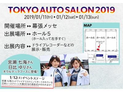 オウルテック、東京オートサロン2019に出展 ドライブレコーダー等を展示・販売