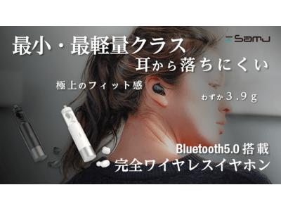 女性の声から商品開発をスタート  最小・最軽量クラス完全ワイヤレスイヤホン「Samu-SE03」クラウドファンディングを開始 エルゴノミクスデザインで耳から落ちにくい
