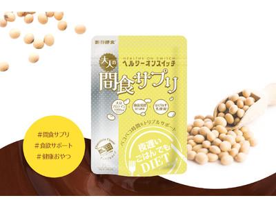 食べてキレイに、大人の間食サプリメント「夜遅いごはんでも(R) ヘルシーオンスイッチ」2021年4月20日(火)新発売