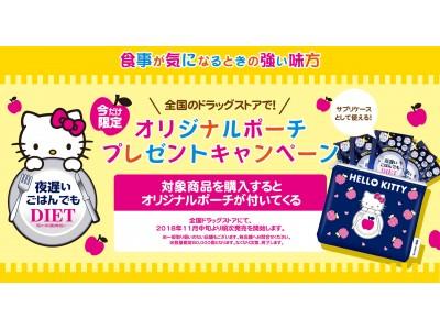 「夜遅いごはんでも」 × 「HELLO KITTY」 オリジナルポーチ プレゼントキャンペーン実施