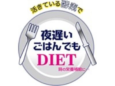 「ミュゼプラチナム」×「夜遅いごはんでも」5万セットサンプリング実施!