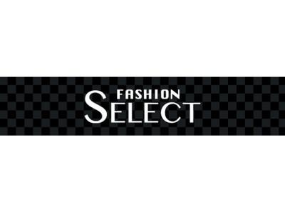 """上質なファッションアイテムが集う新企画ゾーン「FASHION SELECT」/ FASHION業界へ「食」の新たなアプローチ「 """"FASHION""""דFOOD""""展」"""