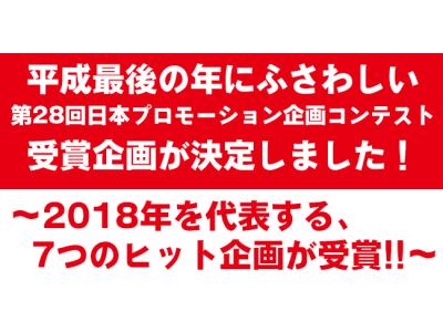 平成最後の年にふさわしい受賞企画が決定しました!/第28回日本プロモーション企画コンテスト