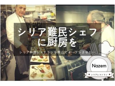 シリア難民シェフに厨房を!IT企業のテック・メス・ライフ(株)がシリア料理レストランオープンのためのクラウドファンディングを開始