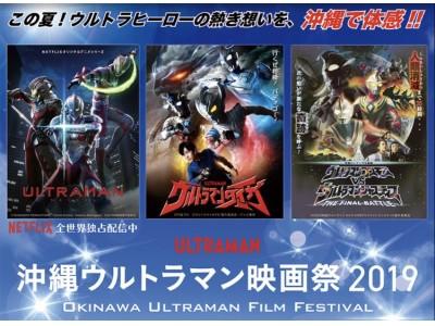 「沖縄ウルトラマン映画祭2019」開催決定 2019年8月24日(土)~27日(火)