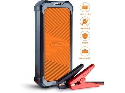 バッテリー上がりの救世主!「Autowit Super Cap2」事前充電が不要の頼れるジャンプスターターが9月の割引セールを開催!