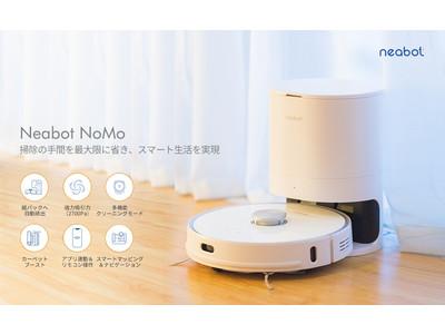 ゴミ収集が自動で楽!お掃除からゴミ捨てまで全自動の「Neabot NoMo」ロボット掃除機が割引セールを開催!