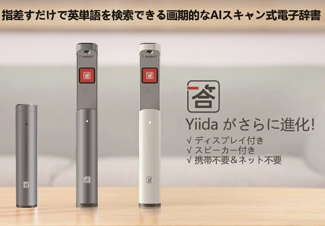 わずか0.3秒で文字を自動認識する便利なスキャン式電子辞書「Yiida S1」が割引セールを開催!