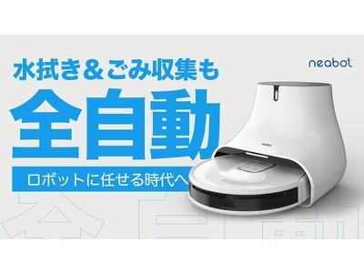 日々の掃除から全面解放!水拭き&ゴミ収集も全自動、賢いロボット掃除機neabot「NoMo Q11」がMakuakeにて予約販売開始!