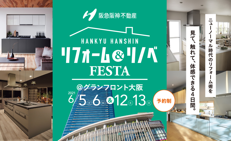 【6/5・6・12・13開催】リフォーム&リノベFESTA in グランフロント大阪のご案内