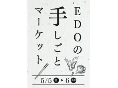 """ドリンク無料配布やワークショップなど日本が誇る""""職人の技""""を感じる2日間 コレド室町で「EDOの手しごとマーケット」を初開催"""