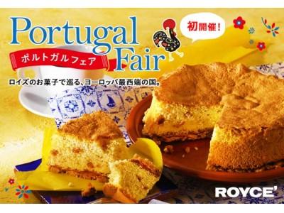 【ロイズ】ポルトガルフェアを期間限定で初開催!!ロイズのお菓子で巡る、ヨーロッパ最西端の国。
