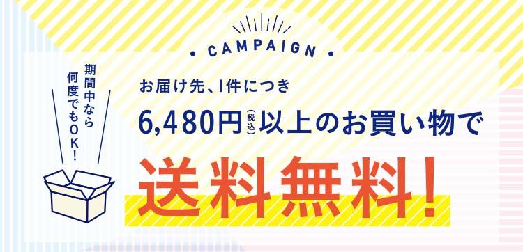 【ロイズ】送料キャンペーンを、4月1日(水)に早めてスタート! 画像