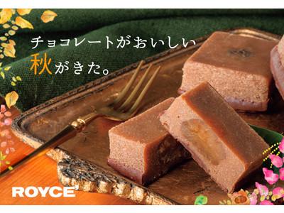 【ロイズ】秋限定、新作も登場。栗スイーツや生チョコレート[やきいも]を本日9月1日より販売開始!