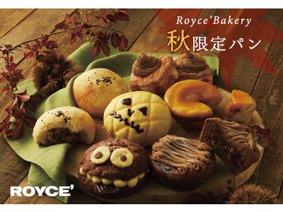 【ロイズ】秋限定のパンを、ロイズ直営店6店舗で販売開始!