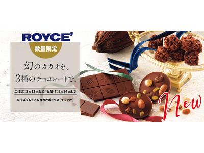 """【ロイズ】新登場!""""幻のカカオ""""チュアオを3種のチョコレートで楽しめるセットを、期間・数量限定で販売開始。"""