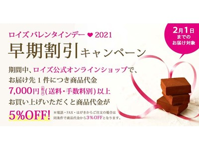 【ロイズ】バレンタインデー2021 早期割引キャンペーンを開催します。