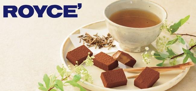 【ロイズ】4月後半の催事情報。炭火焙煎したほうじ茶が香る限定商品やピスタチオを使ったチョコレートなど人気商品を販売します。