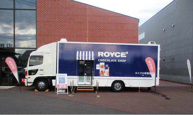 東北・四国・九州地方のロイズ「移動販売車」10月末までの出店情報。期間限定の生チョコレート[ジャンドゥーヤ]など秋限定商品も販売します。