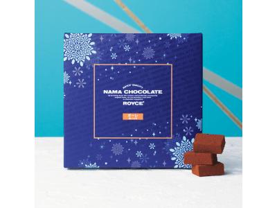 【限定商品】洋酒が香る、大人な味わいもさまざまに。季節限定・生チョコレートが2019年1月7日発売!! (直営店は1月9日に発売)